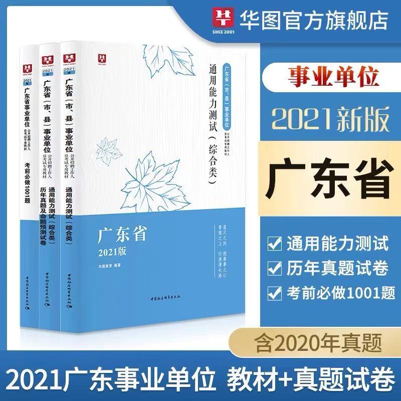 【现货速发,入编之选】2021广东事业单位教材+真题+1001题三本套