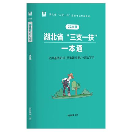 """【含20年考试真题】2021版湖北省""""三支一扶""""一本通(顺丰包邮)"""