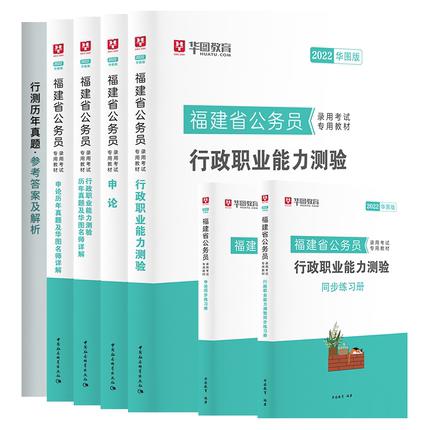 2022版福建省公务员录用考试专用教材+试卷7本