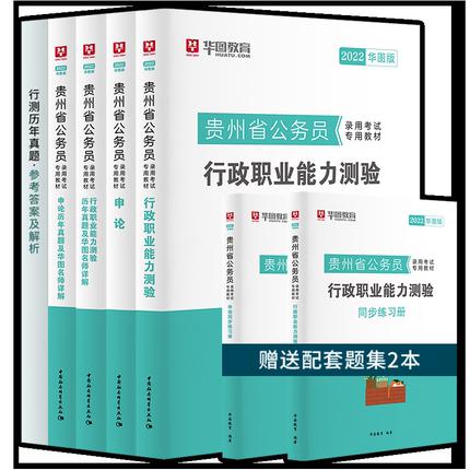 2022版贵州公务员6本套(教材+历年+同步练习册)