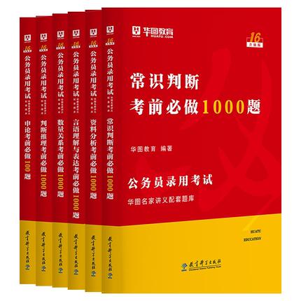 【新版上市】2022(第16版)名家讲义配套题库6本套(5100题)