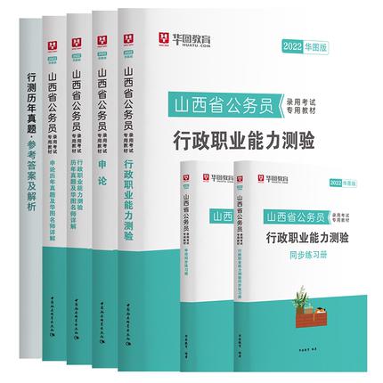 2022版山西公务员6本套(教材+历年+同步练习册)