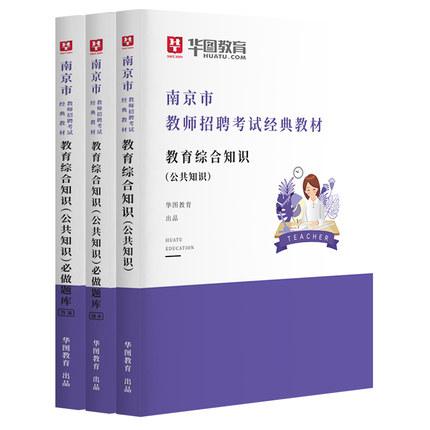 【预售】2022版南京市教师招聘考试教育综合知识教材+题库(题本+答案)共3本