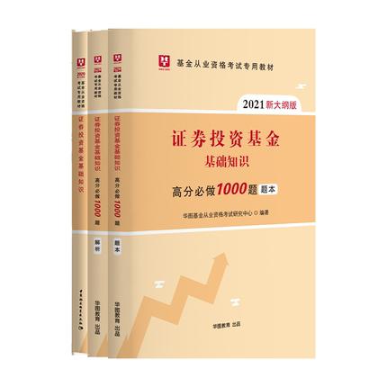 2021版证券投资基金基础知识(教材+高分必做1000题)3本套