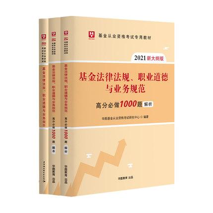 2021版基金法律法规(教材+高分必做1000题)3本套
