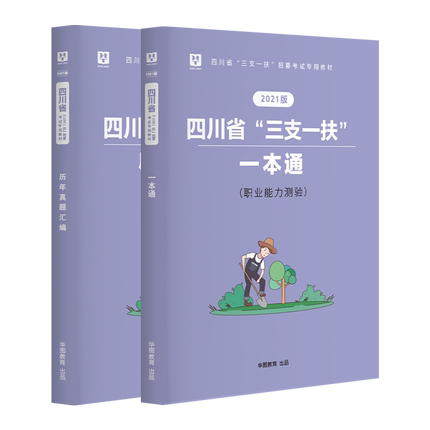 【含历年考题】2021版四川省三支一扶招录考试专用教材(一本通+历年)2本套
