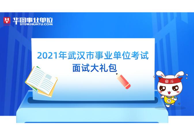 2021年武汉市事业单位面试大礼包