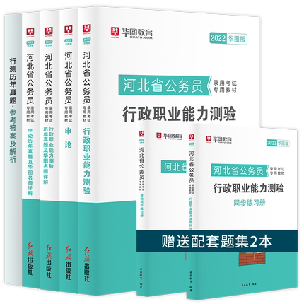 2022版河北公务员6本套(教材+历年+同步练习册)