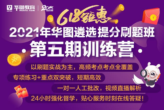 云南省2021年华图遴选在线课程