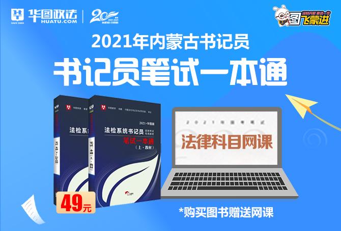 2021内蒙古书记员一本通·法律基础知识(网课+图书)—图书与网课不配套,及购买图书送网课~