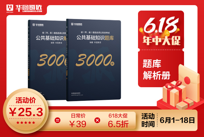 【618年中大促】2021年华图遴选在线课程高质图书全场低至25元起
