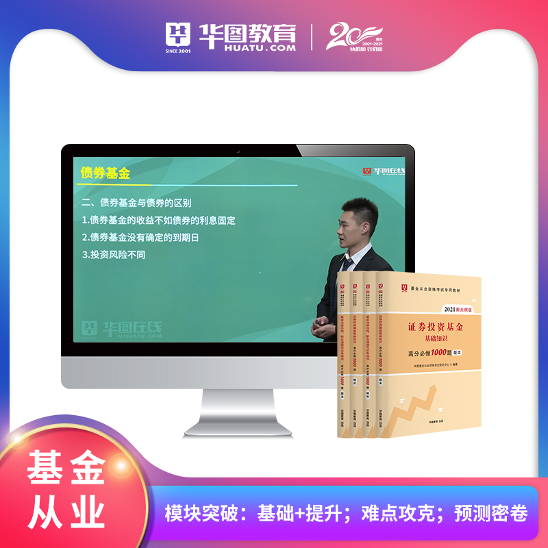 2021版基金法律法规、职业道德与业务规范+证券基础知识1000题(题本+解析)4本