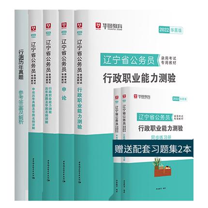 2022版辽宁公务员6本套(教材+历年+同步练习册)