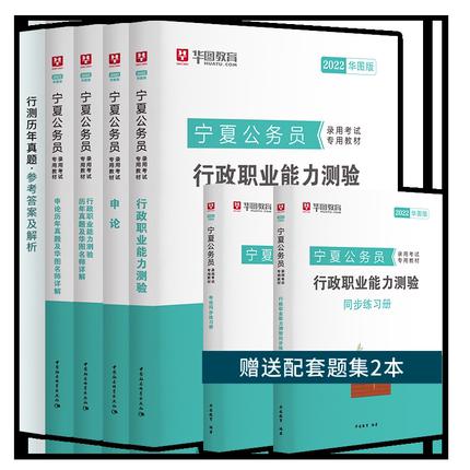 2022版宁夏公务员6本套(教材+历年+同步练习册)