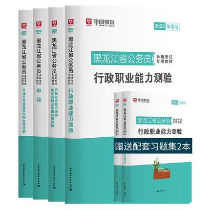 2022版黑龙江公务员6本套(教材+历年+同步练习册)
