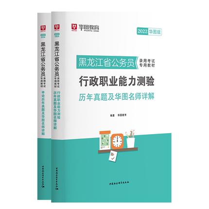 【预售】2022黑龙江公务员(行测+申论)真题2本套