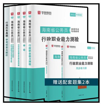 2022版海南公务员6本套(教材+历年+同步练习册)