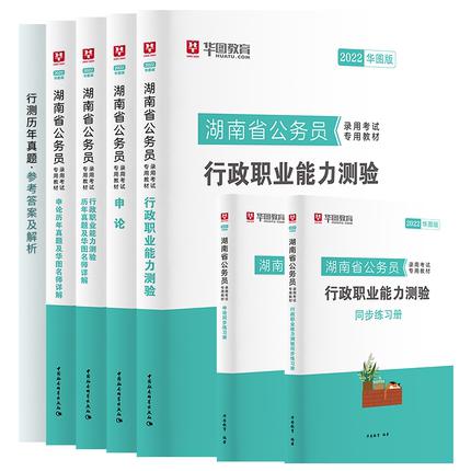 2022版湖南公务员6本套(教材+历年+同步练习册)