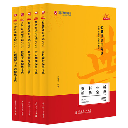 【新版上市】第16版模块宝典5本套(言语+数量+判断+资料+常识)