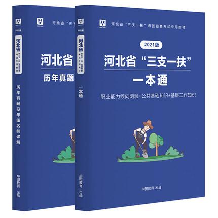 2021版河北省三支一扶(教材+历年)2本套