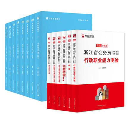 2022版浙江省公务员招录考试6本+2021版公务员必刷10000题20本