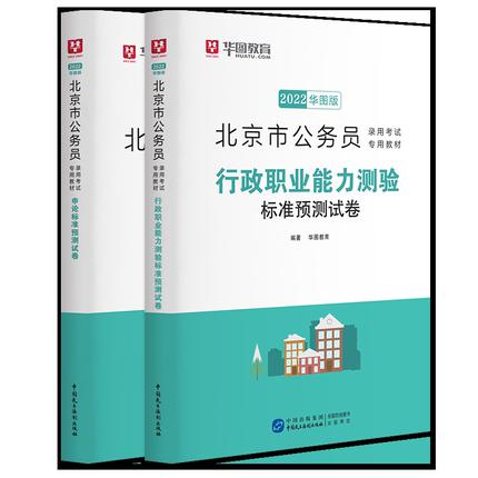 2022北京公务员(行测+申论)预测试卷2本