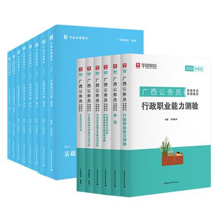 2022广西省公务员6本套+2021版公务员必刷10000题18本套