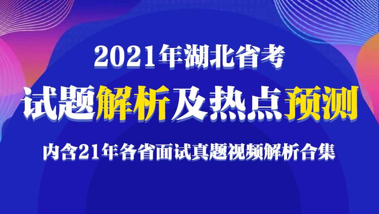 2021湖北省考试题解析及热点预测