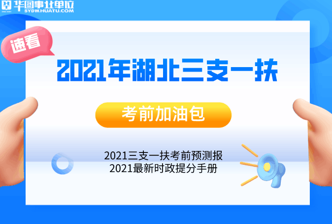 2021年三支一扶考前加油包