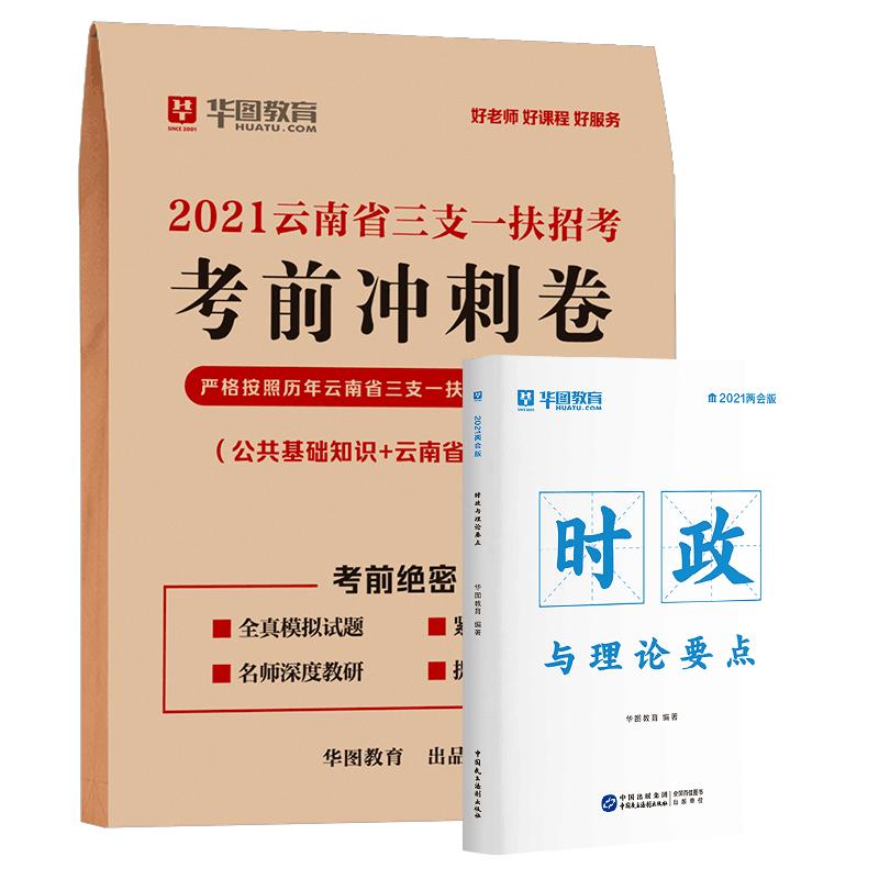 【现货速发】2021版云南三支一扶考前冲刺卷库存有限不加印