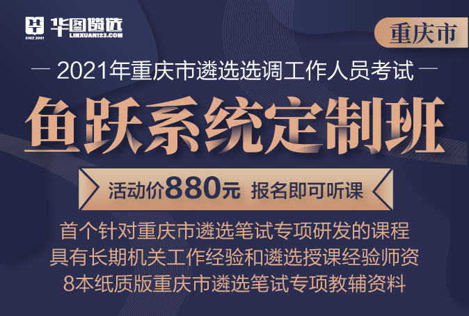 2021年重庆市遴选选调工作人员考试-鱼跃系统定制班
