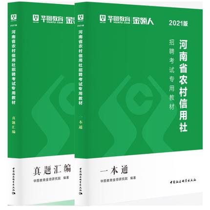 2021版河南省农村信用社招聘考试专用教材两本套