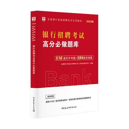 2022全国银行系统招聘考试专用教材银行招聘考试高分必做题库