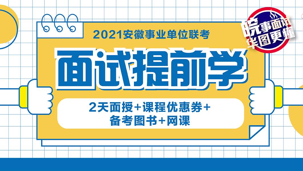【时光不语】2021年安徽事业单位联考面试提前学礼包