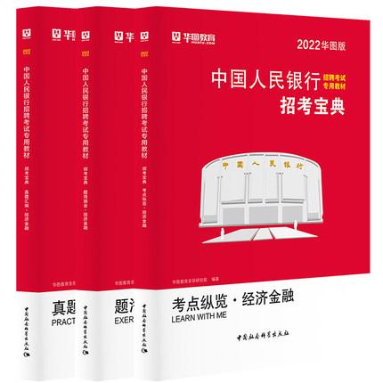 2022中国人民银行招聘考试系列教材中国人民银行经济金融题海掘金+考点纵览+真题汇编3本