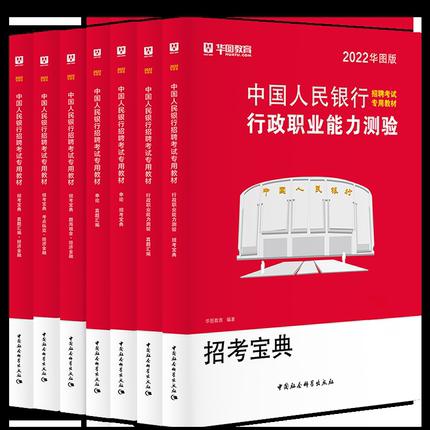 2022中国人民银行招聘考试系列教材中国人民银行全套7本