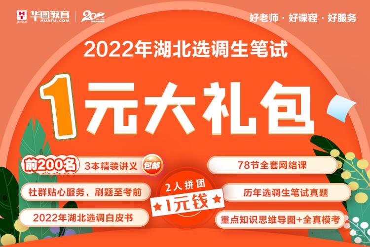 2022年湖北选调生笔试1元大礼包