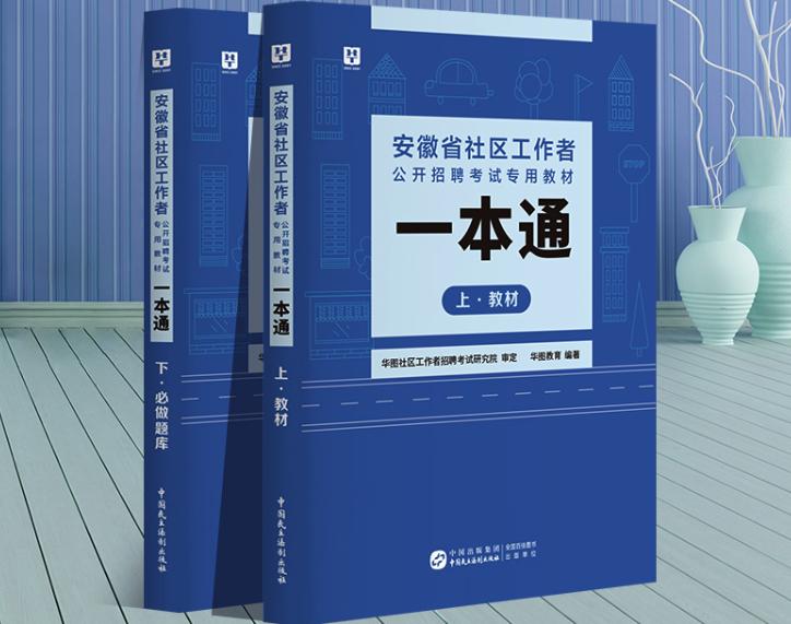 2021版安徽安徽社区工作者一本通教材+题库