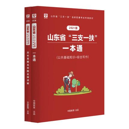 [预售]2021版山东省三支一扶招录考试一本通+历年2本