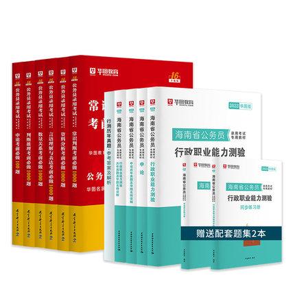 2022华图版海南省公务员6本+考前必做5100题6本学霸套装