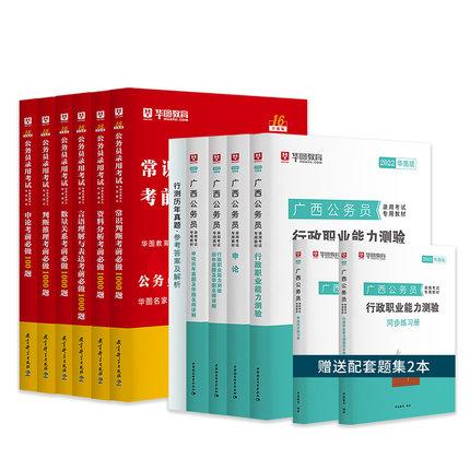 2022华图版广西省公务员6本+考前必做5100题6本学霸套装