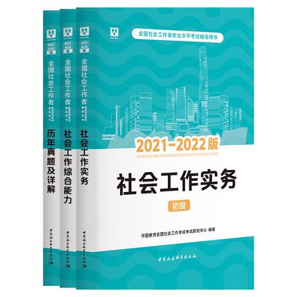 2021-2022版全国社会工作者职业水平考试辅导用书综合能力+实务(初级)3本