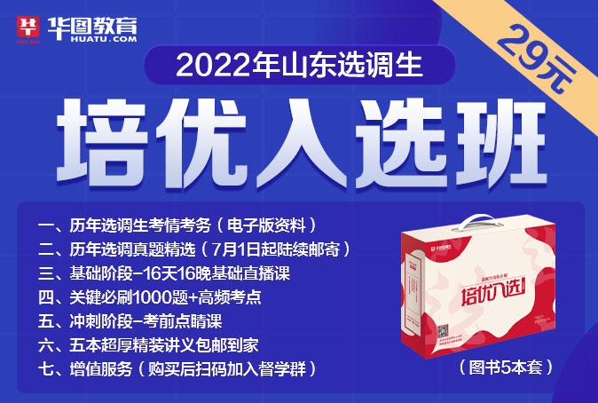 2022年山东选调生培优入选班