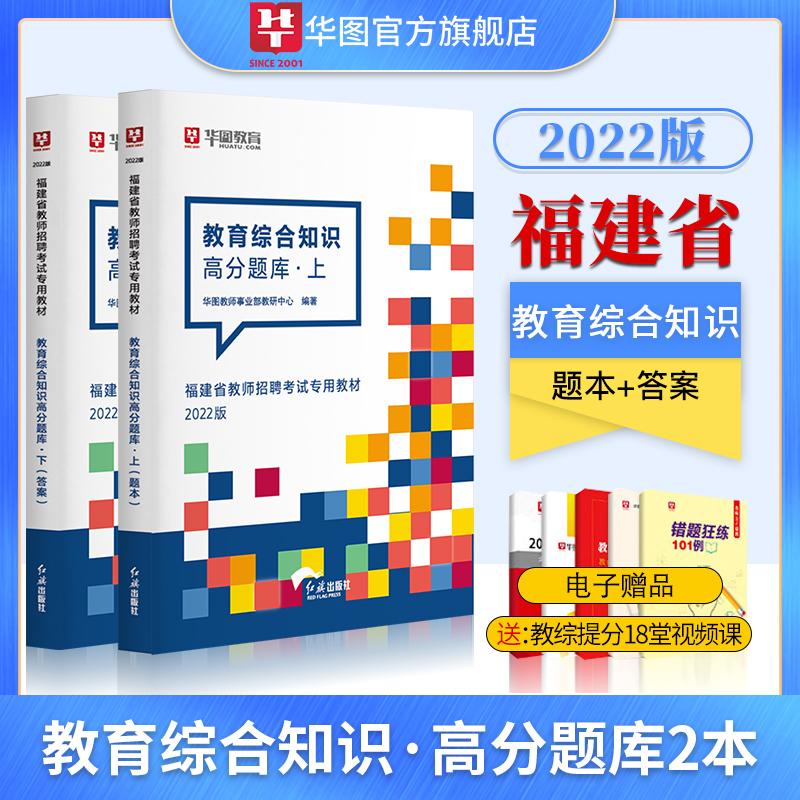 【XM】2022版福建教师招聘高分题库4000题