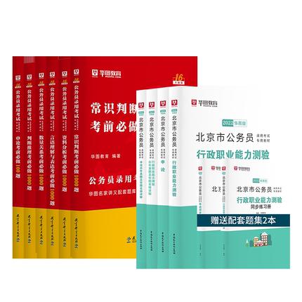 【学霸套装】2022版北京公务员6本套+名家讲义配套题库6本套