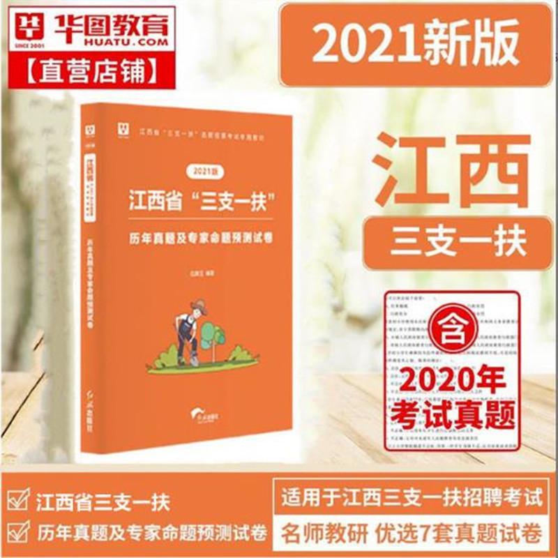 """2021版江西省""""三支一扶""""选拔招募考试专用教材历年真题及专家命题预测试卷"""