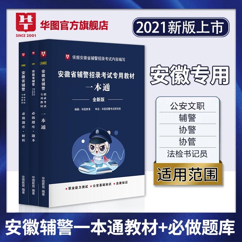 2021安徽省辅警招录考试专用教材三本套(一本通+题库题本+题库解析)