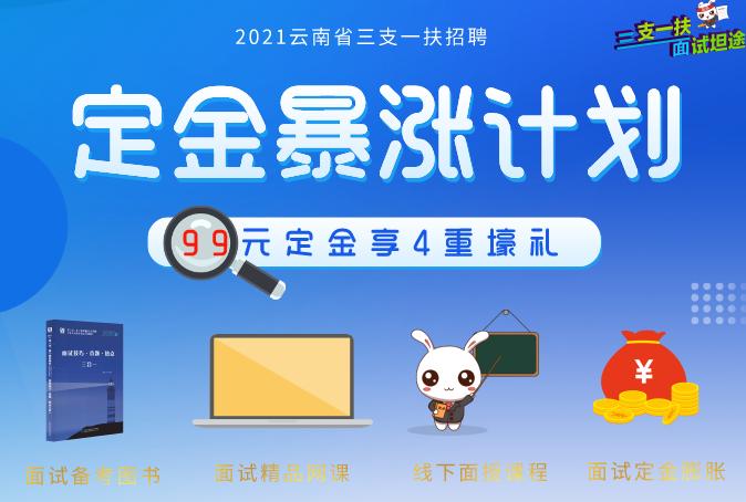 2021版云南三支一扶面试定金暴涨计划