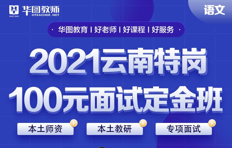 2021云南特岗教师招聘面试定金班