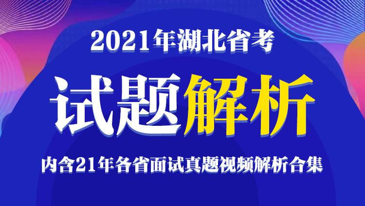 2021湖北省考试题解析+电子版面试礼包